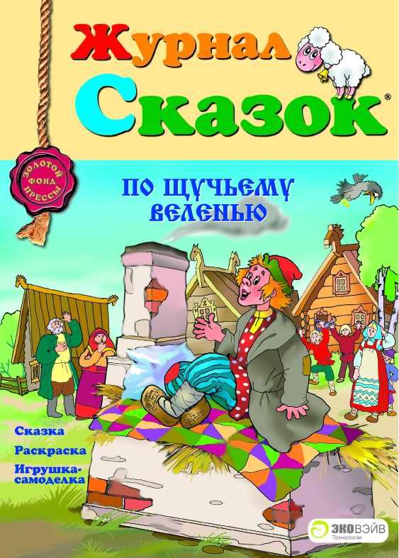 предлагаем в какие журналы отправить детские сказки лечение сестринской
